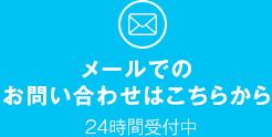 メールでのお問い合わせはこちらから 24時間受付中