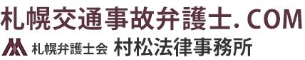 札幌交通事故弁護士.COM 札幌弁護士会  村松法律事務所